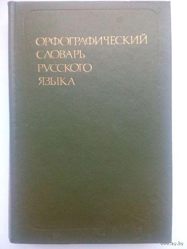Орфографический словарь русского языка 1982
