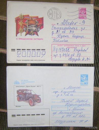 Конверты СССР,12 шт.