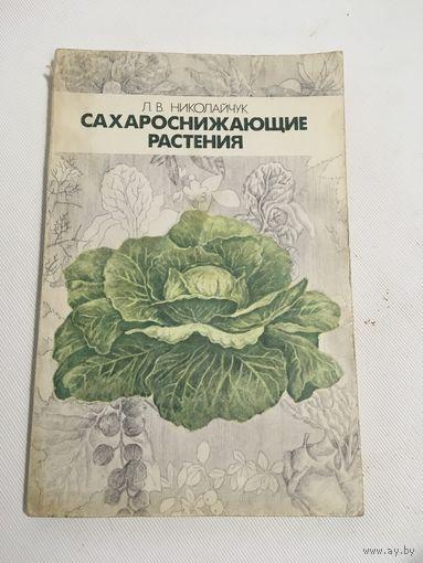 Биологические особенности и лекарственные свойства культурных и дикорастущих сахароснижающих растений. Л.Николайчук. 1988г.