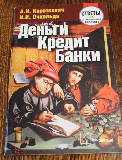 Деньги. Кредит. Банки. Ответы на экзаменационные вопросы. Пособие. А.И. Короткевич, И.И. Очкольда. 2008 год