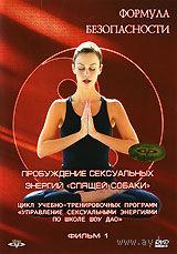 Управление сексуальными энергиями. (3 диска DVD) Лицензионные диски