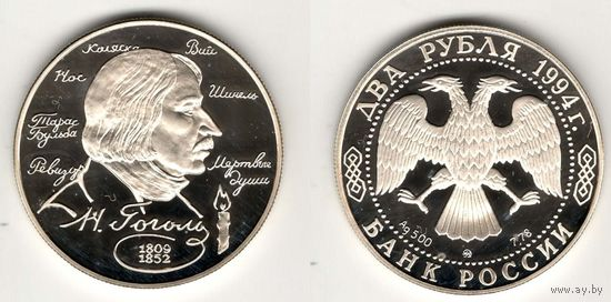 2 рубля 1994 год. Гоголь. Серебро