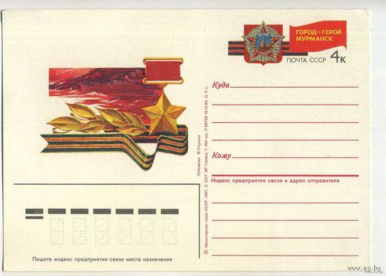 ПК СССР /Город герой -Мурманск/ 4к 1987г
