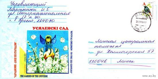 """2003. Конверт, прошедший почту """"Усяленскi сад"""""""