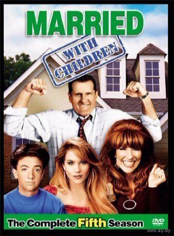 Женаты с детьми / Married with Children (комедийный сериал, США 1987-1997) (13 дисков)