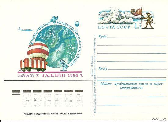 Односторонняя почтовая карточка с ОМ. 1984 СССР