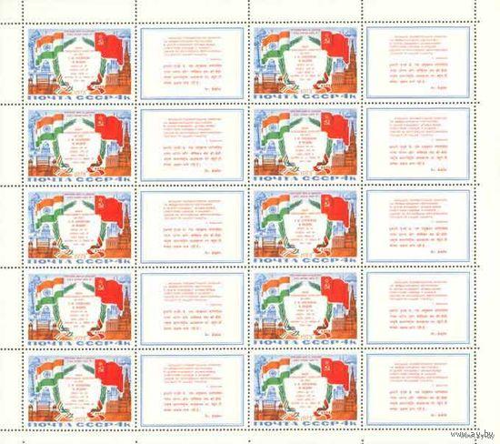 1973  Визиты Брежнева    лист из 10 м.(визит в Индию), блок и полная серия марок  чист.