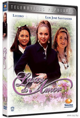 Узы любви / Lazos de Amor. Весь сериал (Мексика, 1995) Скриншоты внутри