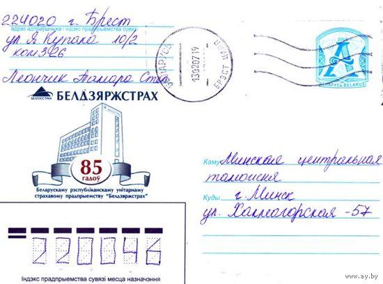 "2006. Конверт, прошедший почту ""Белдзяржстрах, 85 гадоу"""