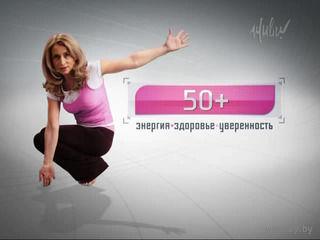 50+ с Татьяной Лисицкой. Фитнес для людей в возрасте. 1 и 4 сезоны. Цикл программ канала Живи-ТВ. Скриншты внутри