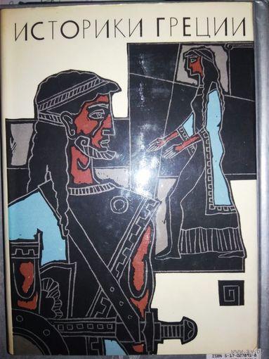 Историки Греции Геродот Фукидид История Ксенофонт Анабасис