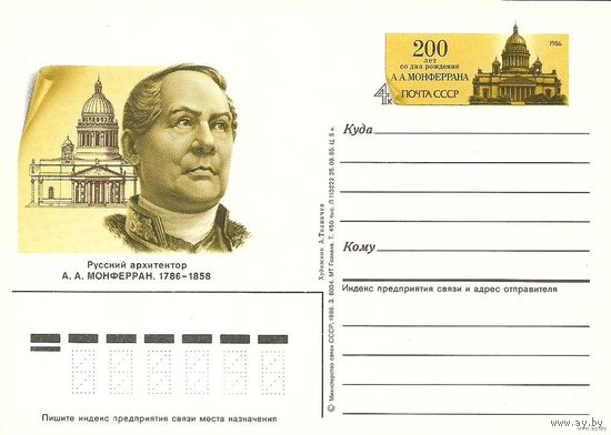 Односторонняя почтовая карточка с ОМ. А.А.Монферран. 1985 СССР