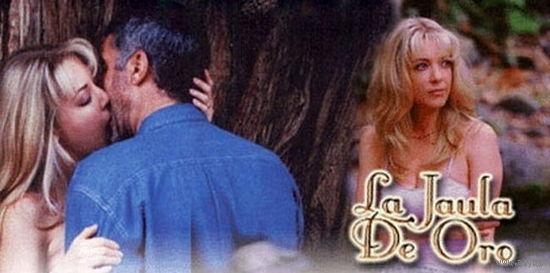 Золотая клетка / La Jaula de Oro (Мексика, 1997). Все 60 серий. Скриншоты внутри