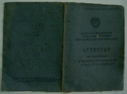 Аттестат об окончании училища механизации сельского хозяйства. 1955г