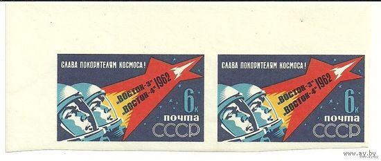 Групповой полет в космос сцепка 2 марки б/з негаш. 1962 СССР