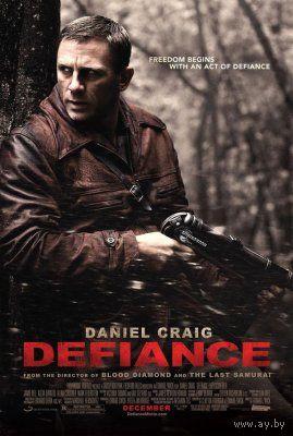 Вызов / Defiance - фильм на DVD-R