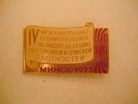 4-я международная конференция по распределению электронной и спиновой плотностей,Минск1973г