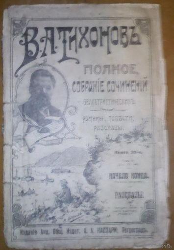 В. А. Тихонов. Собрание сочинений. Изд. Петроград 1915г.