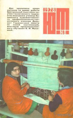 "Журнал ""Юный техник"", 1978, #8"
