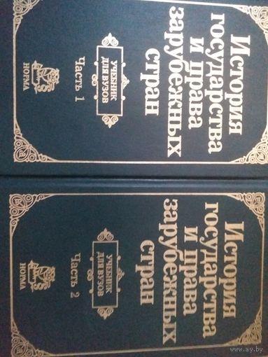 История государства и права зарубежных стран. В 2-х ч.