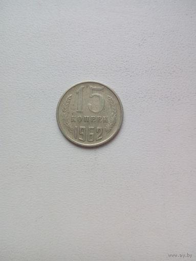 15 копеек 1962г. СССР