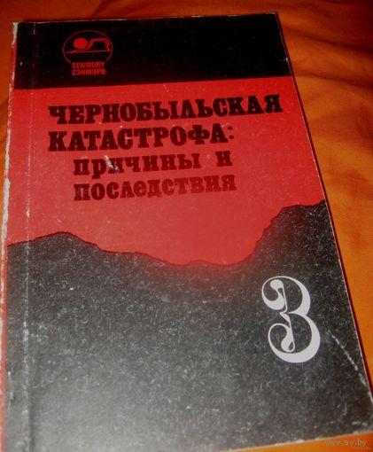 Чернобыльская Катастрофа причины и последствия (экспертное заключение)