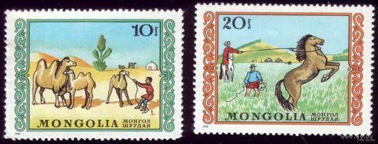 2 марки 1976 год Монголия Местная дрессировка