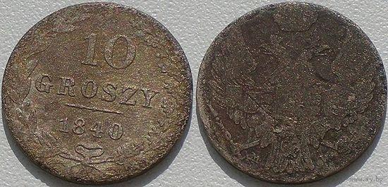 Польша, 10 грошей 1840 года (1-я)