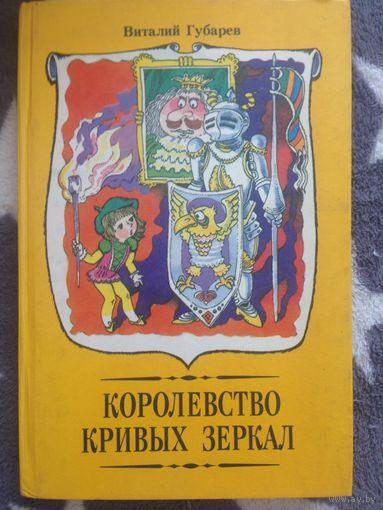 В. Губарев. Королевство кривых зеркал.