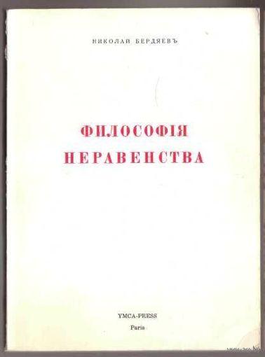 Бердяев Н. Философия неравенства. Письма к недругам по социальной философии. /Париж 1970 г./