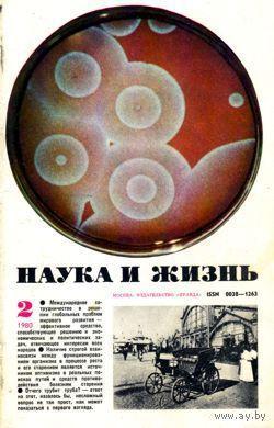 """Журнал """"Наука и жизнь"""", 1980, #2"""