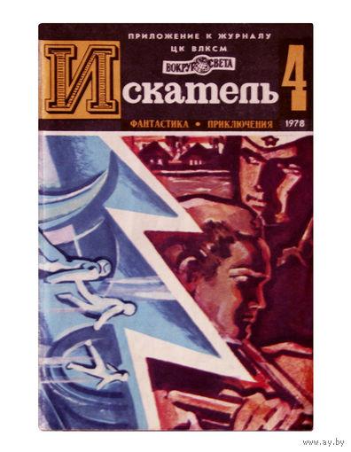 """Приложение к журналу """"Вокруг света"""" """"ИСКАТЕЛЬ"""" No 4 за 1978г.."""
