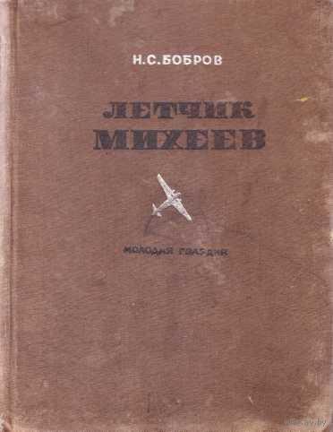 Бобров Н.  Летчик Михеев. 1936г. Редкая книга!