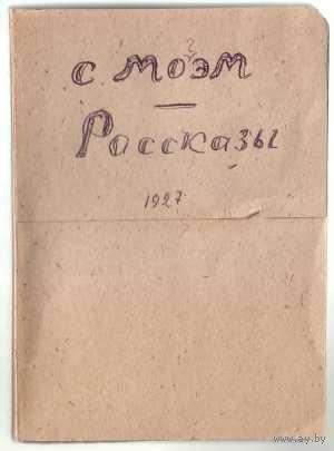 Моэм С.  Правитель острова Талуа. Ливень. 1927г.