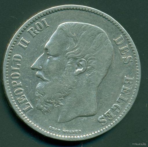 Бельгия. 5 Франков 1868. Леопольд II.