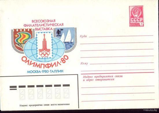 1980 год ХМК Олимпфил 80-249