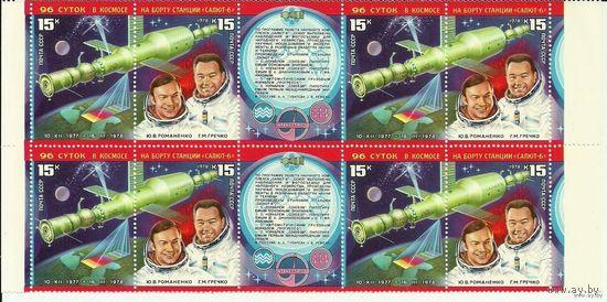 Салют-6 - Союз. Часть листа 2 сцепки негаш. 1978 космос СССР