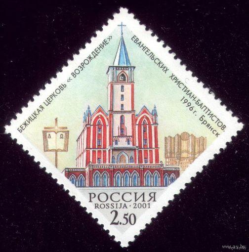 1 марка 2001 год Россия Баптистская церковь