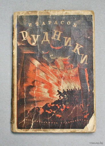 """Тарасов И. """"Рудники"""". 1928г."""