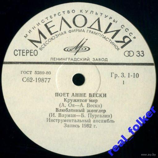 ЕP Анне Вески - Поёт Анна Вески (1983)