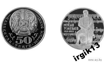 Казахстан 50 тенге 2013 год М. Тулебаев Unc