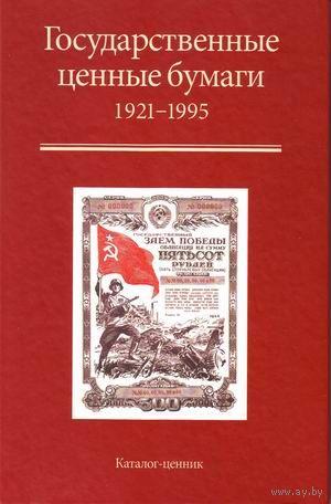 Государственные ценные бумаги СССР - на CD