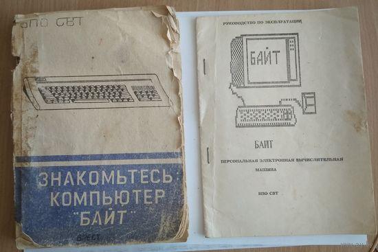 Литература компьютер Байт. 2 шт. Одним лотом.