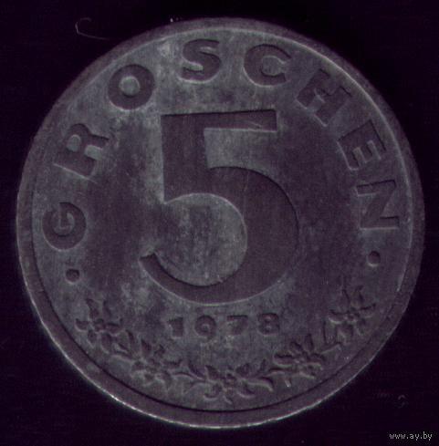 5 грошен 1978 год Австрия