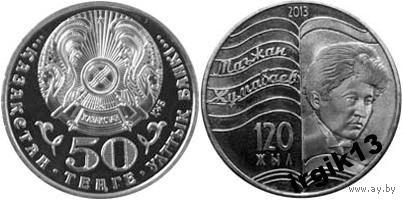 Казахстан 50 тенге М. ЖУМАБАЕВ 2013 год UNC