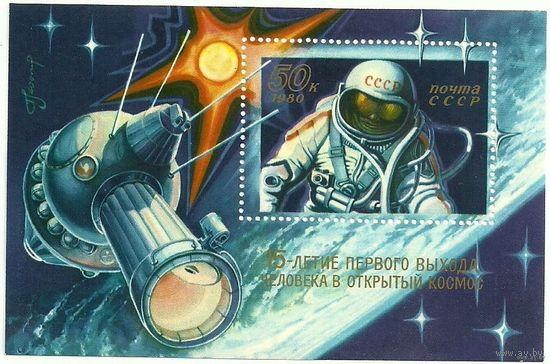 15-летие первого выхода человека в открытый космос. Блок. 1980 г. СССР негаш.