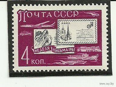 Неделя письма. Марка негаш. 1961 СССР космос