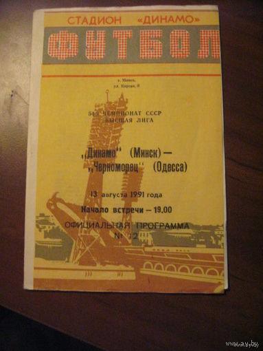 "13.08.1991 - Чемп.СССР. ""Динамо"" Минск - ""Черноморец"" Одесса"