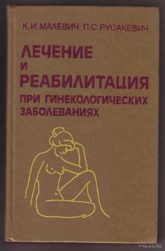 Лечение и реабилитация при гинекологических заболеваниях. /Справочное пособие./