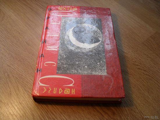 Брайн Олдисс. Избранные произведения в 2 томах. Том 1. Звёздный корабль.